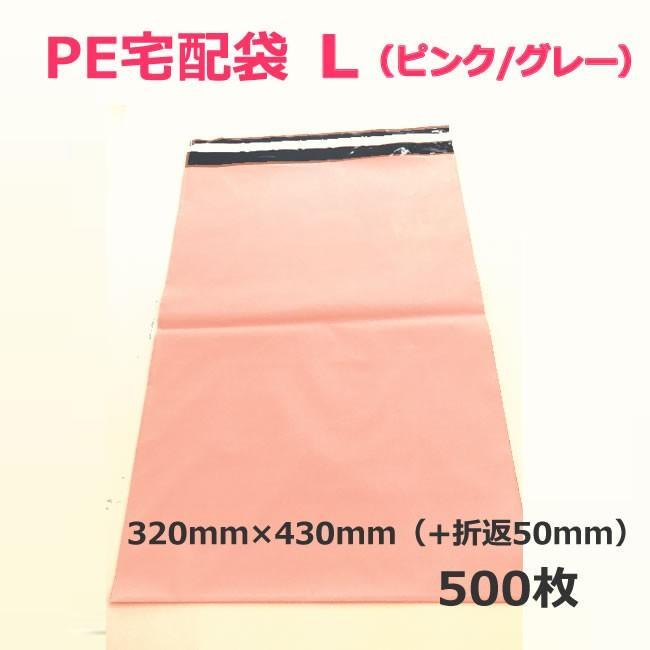 PE宅配袋 L(ピンク/グレー)500枚 (個人様宛のみ不可)(テープ 梱包資材 店舗用品  梱包資材 レターケース 両面テープ付き 衣類 オークション)