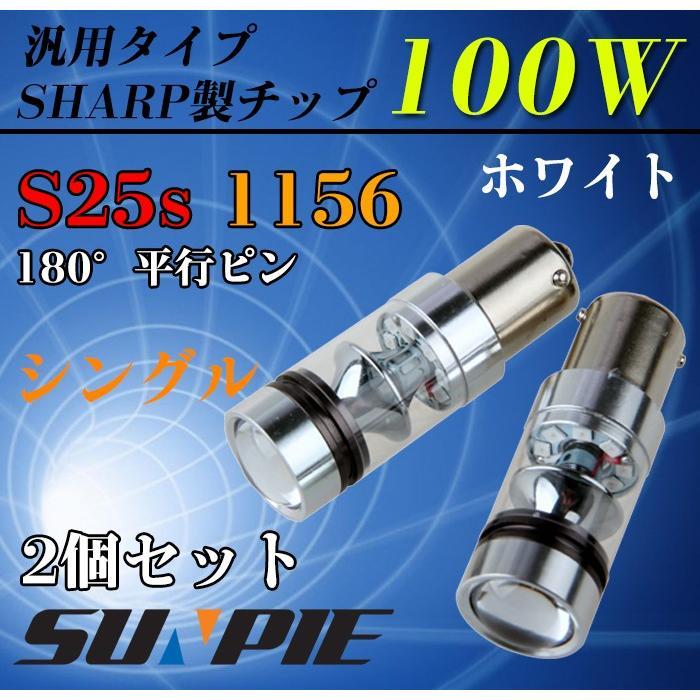 LED バルブ S25 BA15s 1156 シングル球 SHARP製 36... - Sunpie