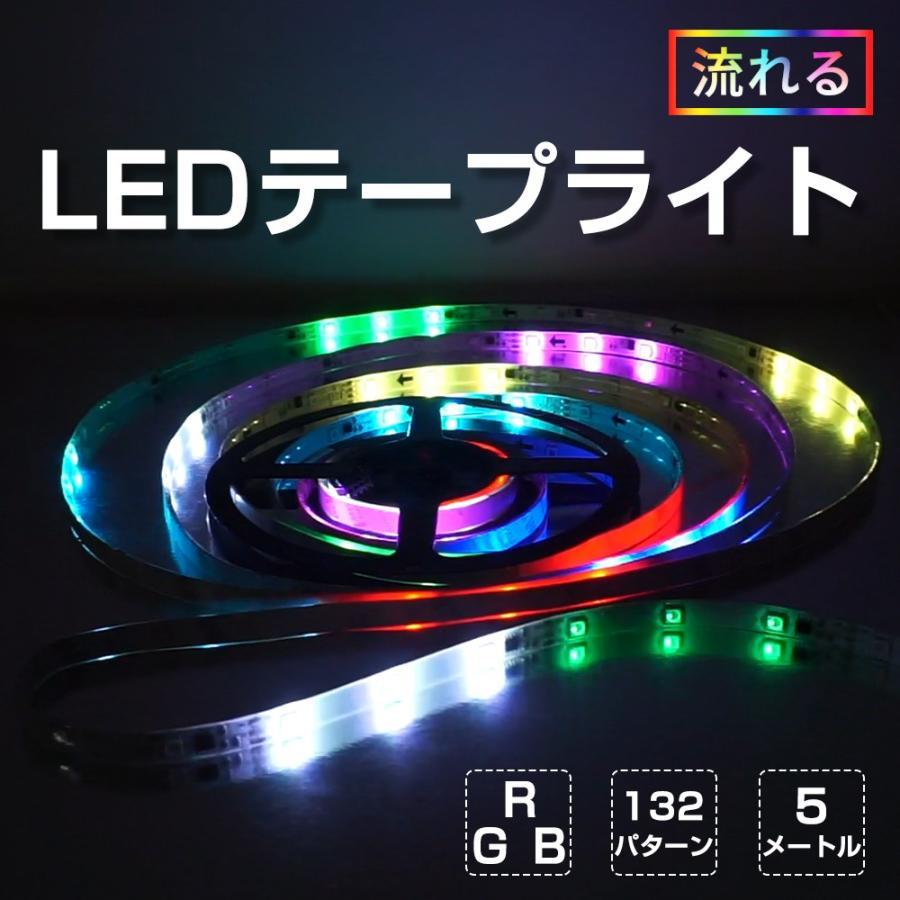 テープ ライト led