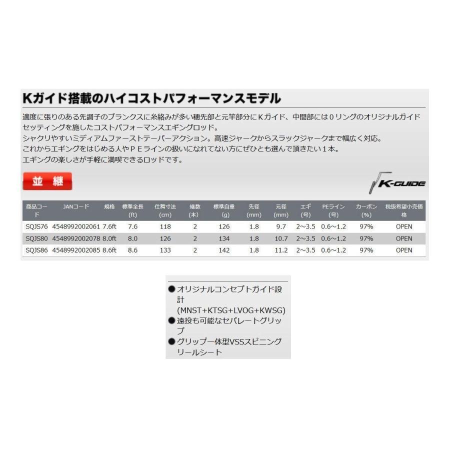 プロックス (PROX) スキッドジェットSE SQJS80 8.0ft