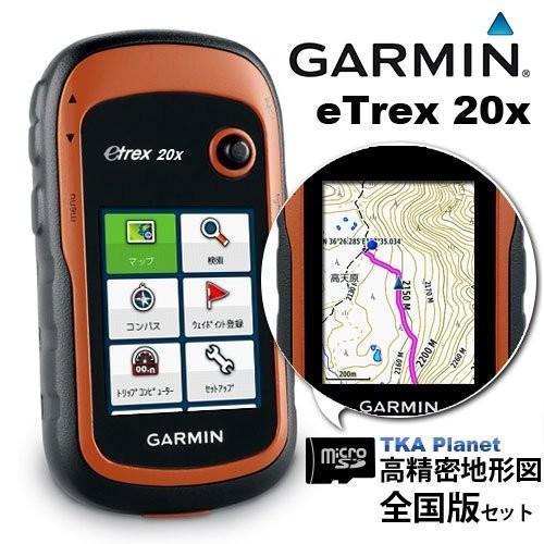 Garmin eTrex 20x + 日本高精密地形図 全国版