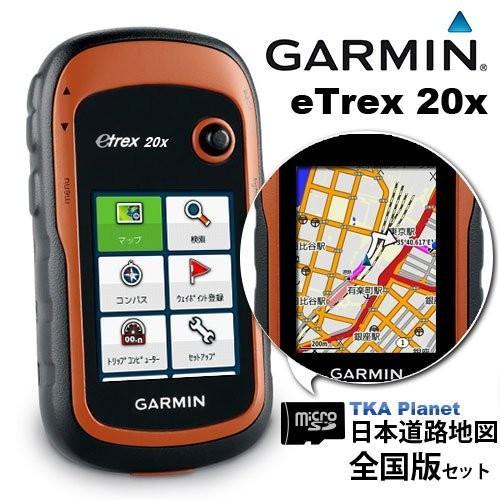 Garmin eTrex 20x + 日本道路地図 全国版 microSD/SD版