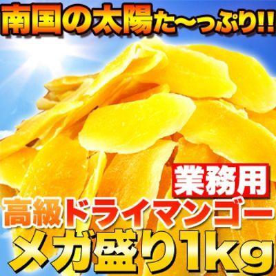 【業務用】高級ドライマンゴーメガ盛り1kg ♪スイーツ天国♪ <スイーツ天国商品のみ同梱発送可能>|sunrisefarm
