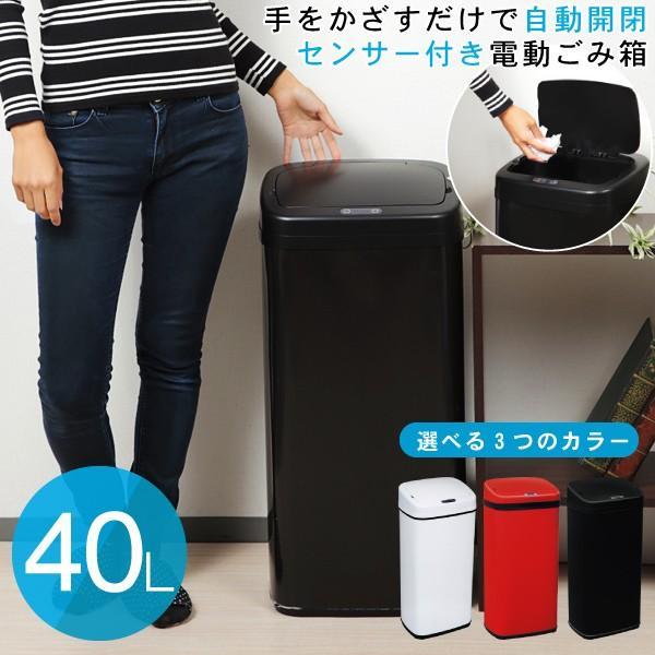 ゴミ箱 センサー自動開閉式