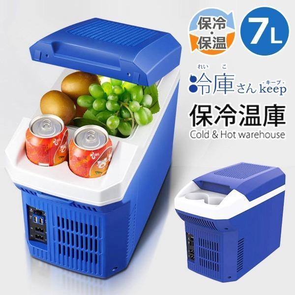 保冷温庫 庫内容量8L 車載用