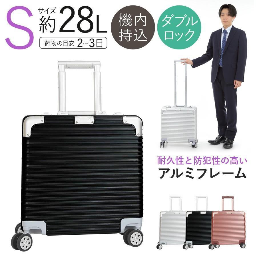スーツケース 機内持ち込み アルミフレーム Sサイズ TSAロック付き 2〜3泊 容量28L 軽量 小型 4輪 Sunruck サンルック SR-BLT816 sunruck-direct