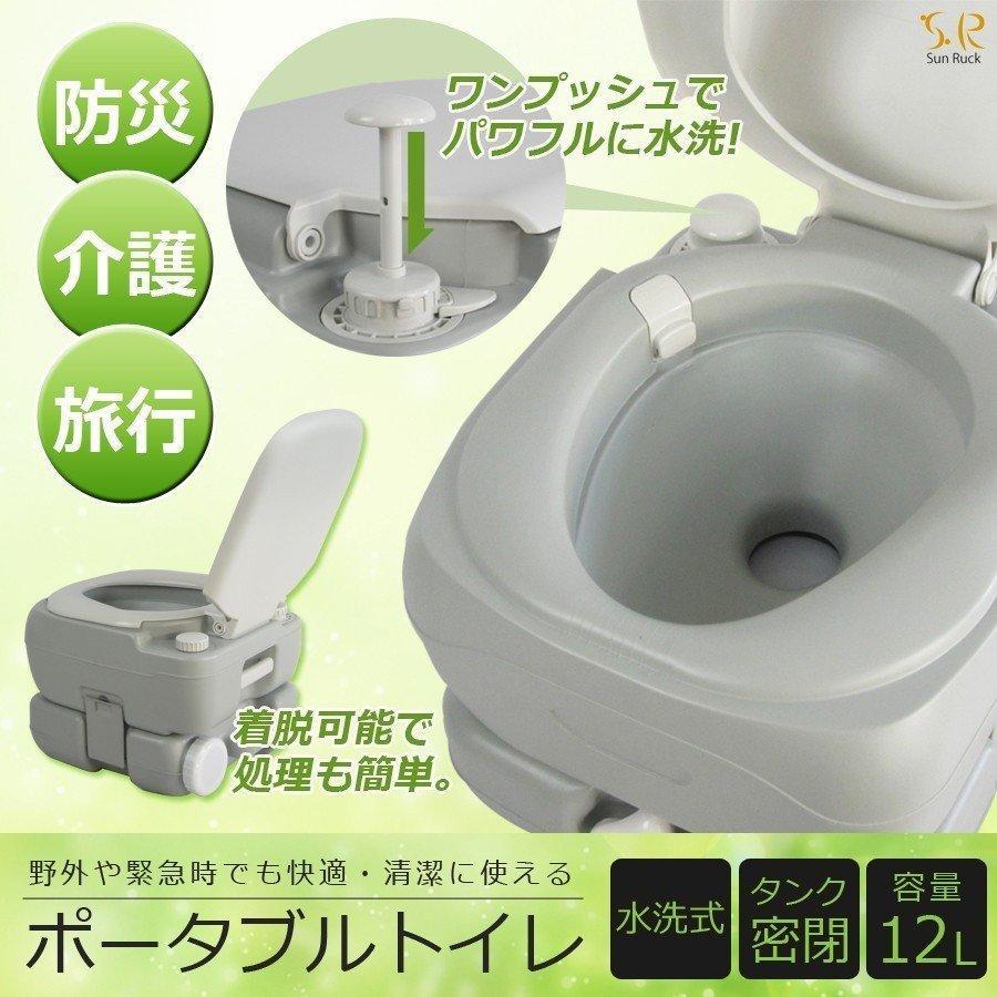 ポータブルトイレ 簡易トイレ 非常用トイレ 水洗トイレ 災害 介護用 12リットル 12L 水洗式 介護用トイレ 汚物タンク取り外しタイプ SR-PT4412 sunruck-direct