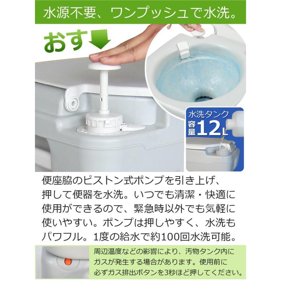 ポータブルトイレ 簡易トイレ 非常用トイレ 水洗トイレ 災害 介護用 12リットル 12L 水洗式 介護用トイレ 汚物タンク取り外しタイプ SR-PT4412 sunruck-direct 03