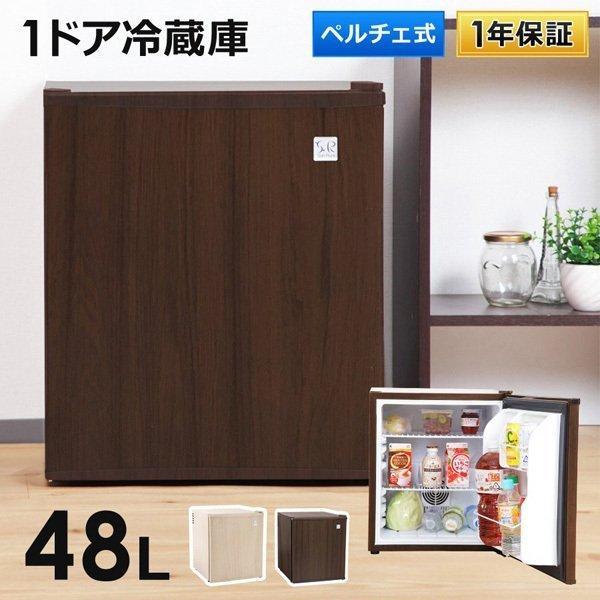 冷蔵庫 1ドア 48L 一人暮らし ペルチェ方式 木目調 小型 おしゃれ 1ドア冷蔵庫 小型冷蔵庫 ミニ冷蔵庫 右開き 静音 新生活 一人暮らし用 SunRuck|sunruck-direct