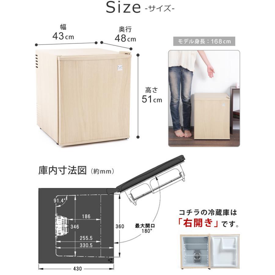 冷蔵庫 1ドア 48L 一人暮らし ペルチェ方式 木目調 小型 おしゃれ 1ドア冷蔵庫 小型冷蔵庫 ミニ冷蔵庫 右開き 静音 新生活 一人暮らし用 SunRuck|sunruck-direct|12