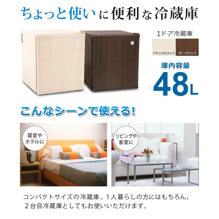 冷蔵庫 1ドア 48L 一人暮らし ペルチェ方式 木目調 小型 おしゃれ 1ドア冷蔵庫 小型冷蔵庫 ミニ冷蔵庫 右開き 静音 新生活 一人暮らし用 SunRuck|sunruck-direct|03