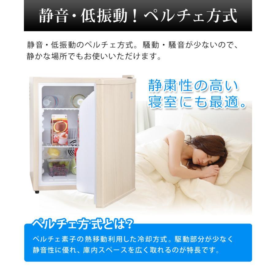 冷蔵庫 1ドア 48L 一人暮らし ペルチェ方式 木目調 小型 おしゃれ 1ドア冷蔵庫 小型冷蔵庫 ミニ冷蔵庫 右開き 静音 新生活 一人暮らし用 SunRuck|sunruck-direct|05