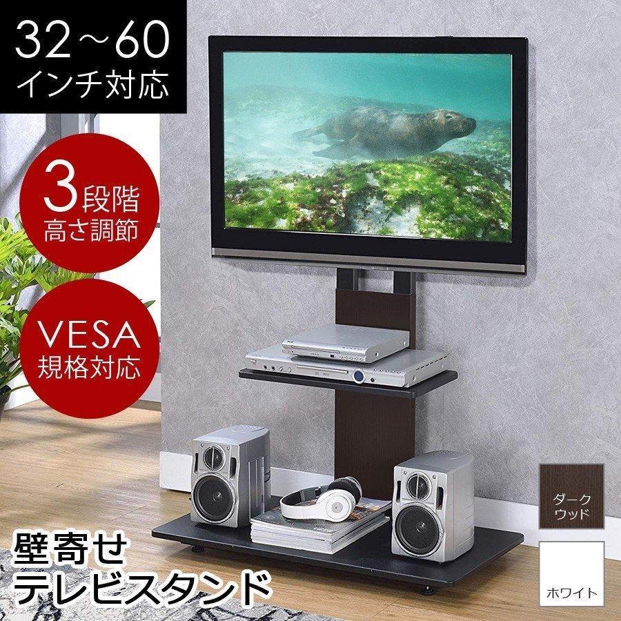 テレビスタンド 32〜60インチ対応