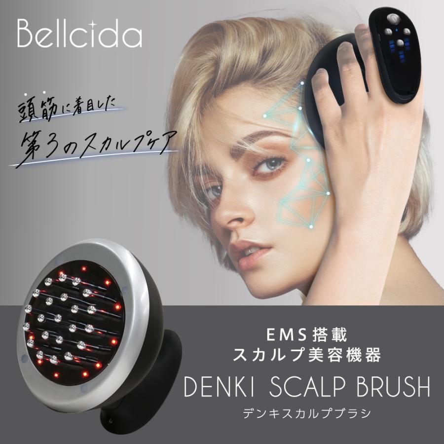電気ブラシ EMS スカルプブラシ リフトアップ 頭皮ケア 【 べルシーダ / Bellcida 】デンキスカルプブラシ|sunsmarche