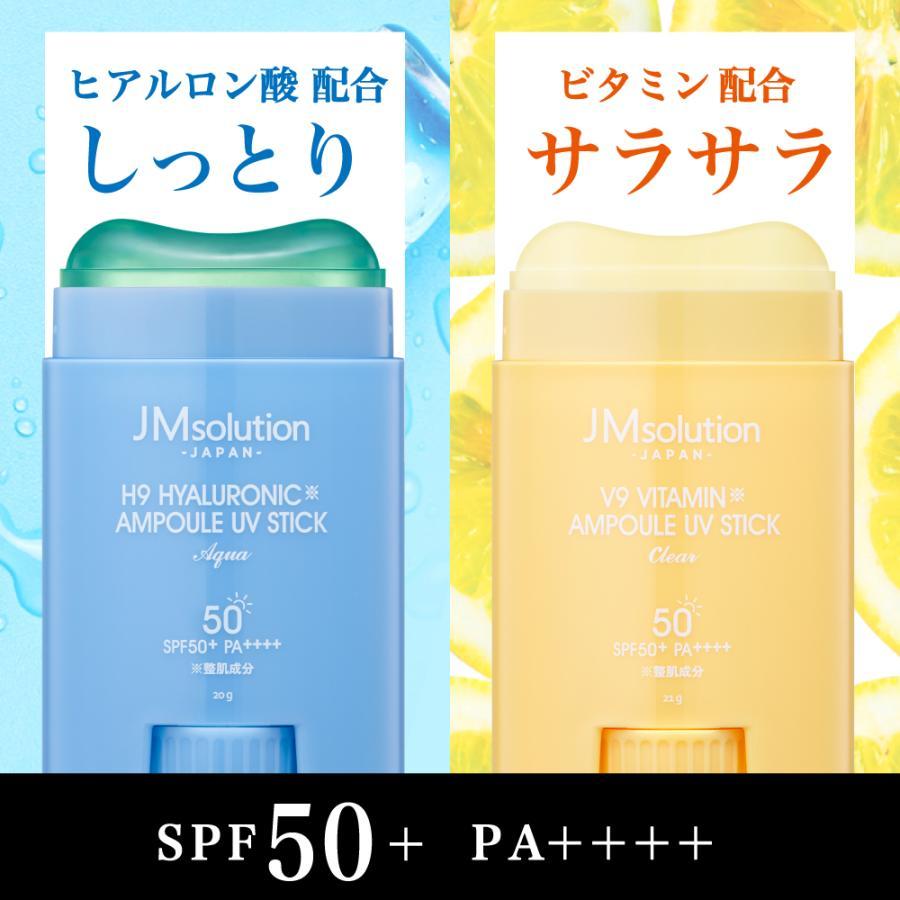 日焼け止め UV スティック UVバーム トーンアップ SPF50  【 ジェイエムソリューション / JMsolution 】 UVスティック sunsmarche