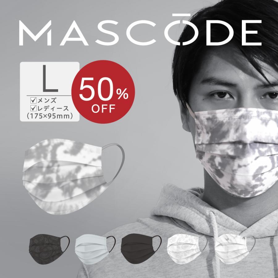★公式★不織布マスク 不織布マスクカラー おしゃれマスク カラーマスク 4層構造 リンクコーデ 血色マスク MASCODE/マスコード sunsmarche