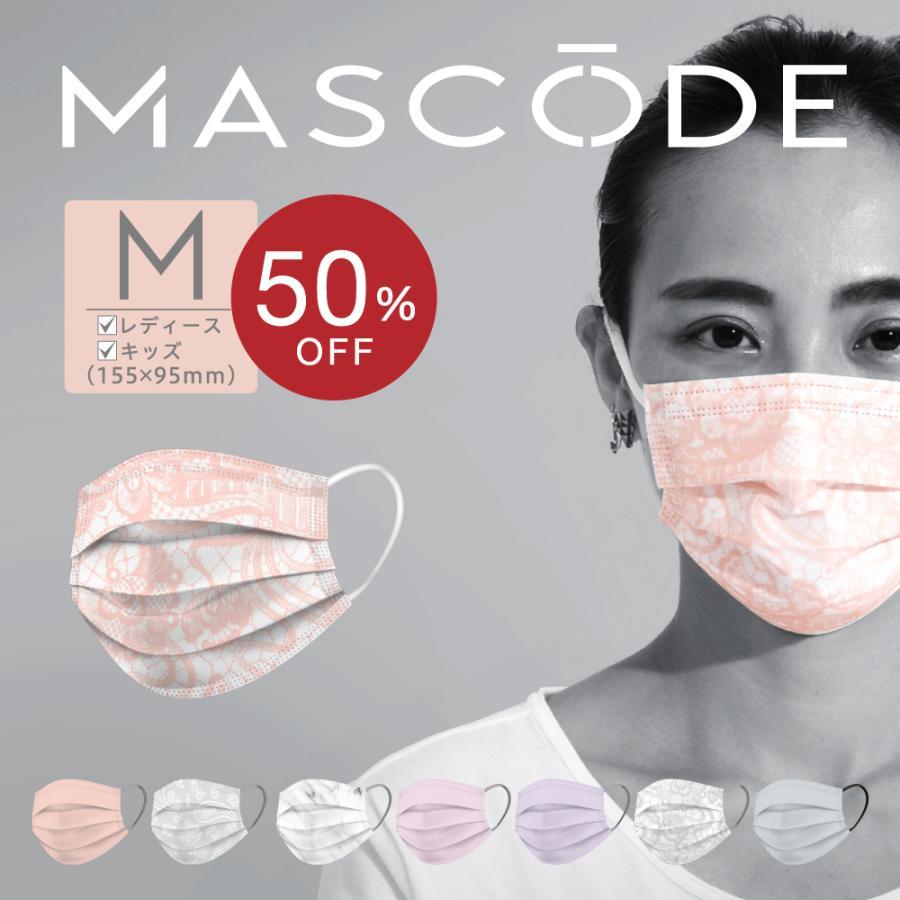 ★公式★不織布マスク カラー 不織布マスク  おしゃれマスク カラーマスク 4層構造 リンクコーデ 血色マスク MASCODE/マスコード 花粉 感染予防|sunsmarche