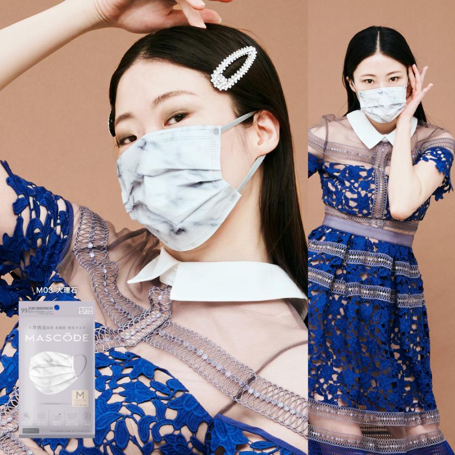 ★公式★不織布マスク カラー 不織布マスク  おしゃれマスク カラーマスク 4層構造 リンクコーデ 血色マスク MASCODE/マスコード 花粉 感染予防|sunsmarche|07