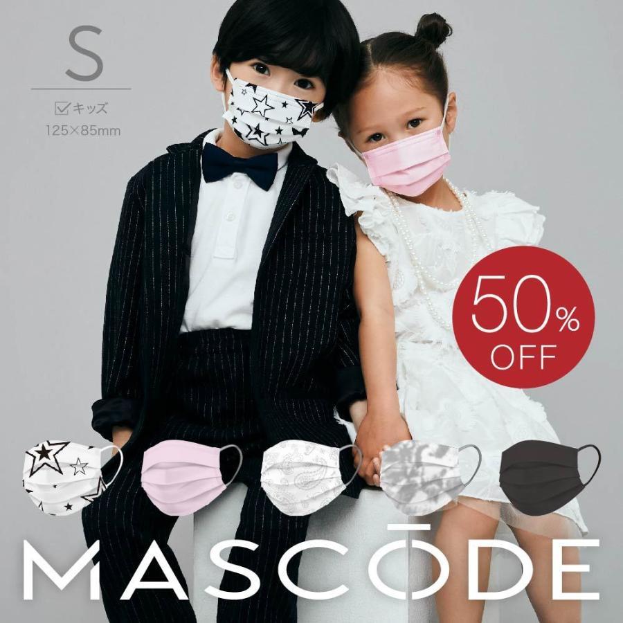 ★公式★【MASCODE/マスコード】  Sサイズ 不織布マスク/おしゃれマスク カラーマスク 4層構造 リンクコーデ 血色マスク 柄マスク ウイルス対策 花粉 感染予防 sunsmarche