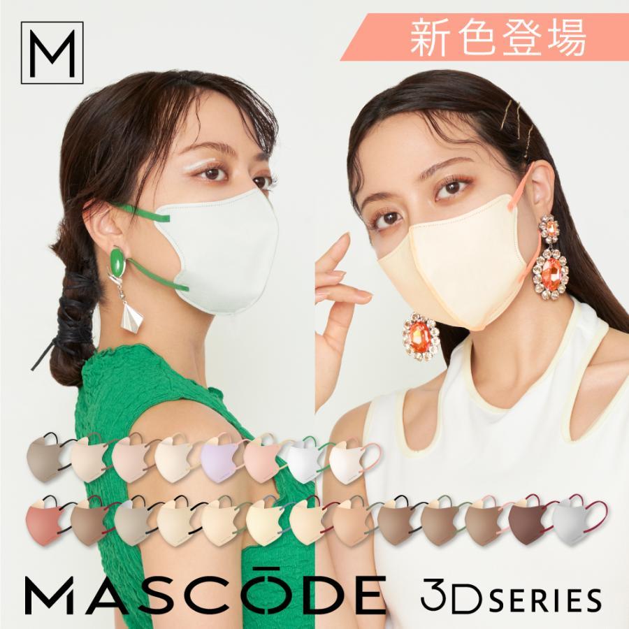 ≪ネコポス対応≫ 立体マスク 不織布マスク おしゃれマスク 血色マスク 女性用 小さめ 3層構造 【 マスコード / MASCODE】3Dマスク Mサイズ 1袋7枚入り|sunsmarche