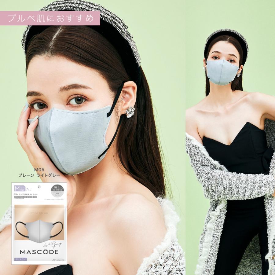 ≪ネコポス対応≫ 立体マスク 不織布マスク おしゃれマスク 血色マスク 女性用 小さめ 3層構造 【 マスコード / MASCODE】3Dマスク Mサイズ 1袋7枚入り|sunsmarche|11