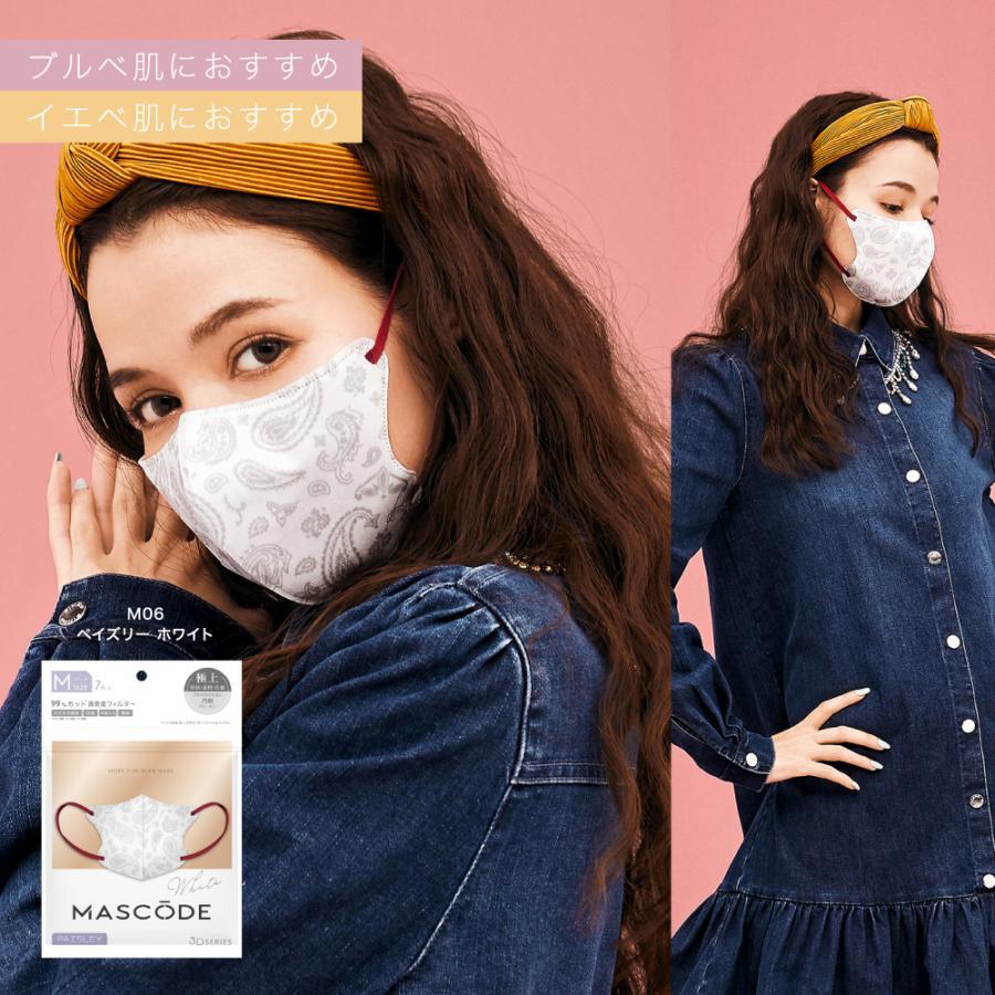 ≪ネコポス対応≫ 立体マスク 不織布マスク おしゃれマスク 血色マスク 女性用 小さめ 3層構造 【 マスコード / MASCODE】3Dマスク Mサイズ 1袋7枚入り|sunsmarche|12