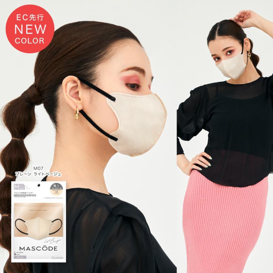 ≪ネコポス対応≫ 立体マスク 不織布マスク おしゃれマスク 血色マスク 女性用 小さめ 3層構造 【 マスコード / MASCODE】3Dマスク Mサイズ 1袋7枚入り|sunsmarche|13