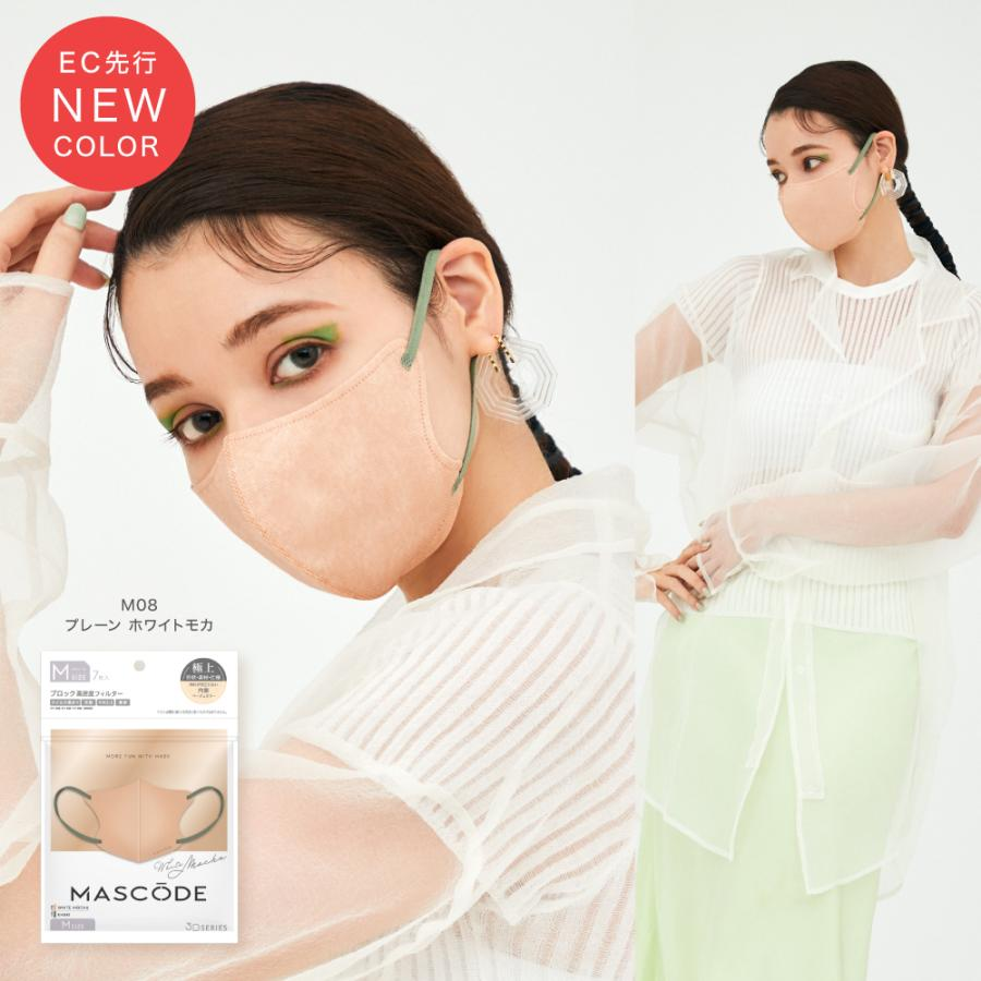 ≪ネコポス対応≫ 立体マスク 不織布マスク おしゃれマスク 血色マスク 女性用 小さめ 3層構造 【 マスコード / MASCODE】3Dマスク Mサイズ 1袋7枚入り|sunsmarche|14