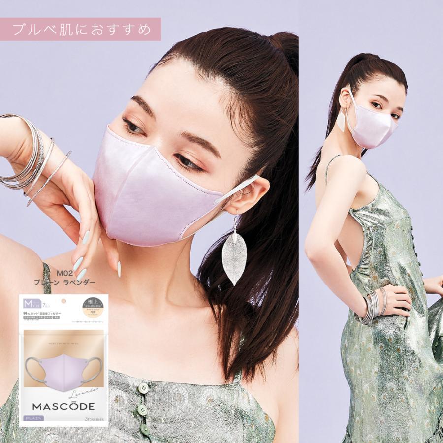≪ネコポス対応≫ 立体マスク 不織布マスク おしゃれマスク 血色マスク 女性用 小さめ 3層構造 【 マスコード / MASCODE】3Dマスク Mサイズ 1袋7枚入り|sunsmarche|08