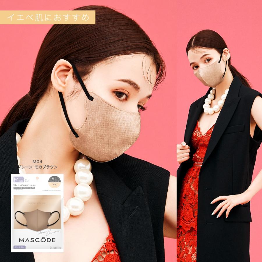 ≪ネコポス対応≫ 立体マスク 不織布マスク おしゃれマスク 血色マスク 女性用 小さめ 3層構造 【 マスコード / MASCODE】3Dマスク Mサイズ 1袋7枚入り|sunsmarche|10