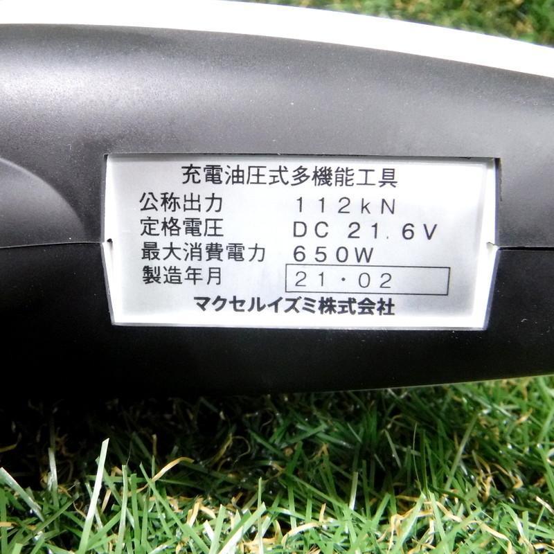 泉 充電油圧式多機能工具 S7G-M200R 未使用 電動 圧着機 ケーブル 全ネジ切断  バッテリー1個 イズミ IZUMI≡DT499|sunstep|05
