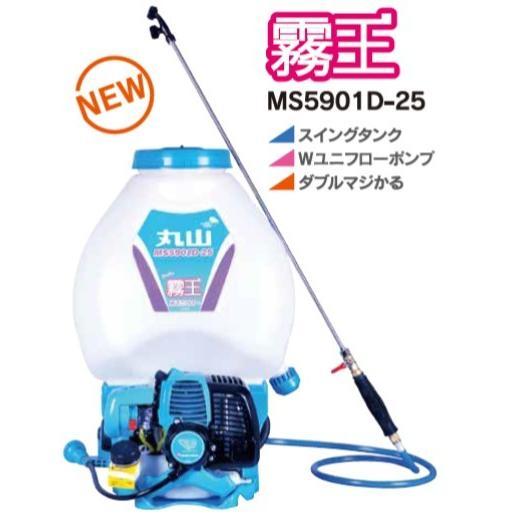 丸山背負動力噴霧機・MS5901D-25