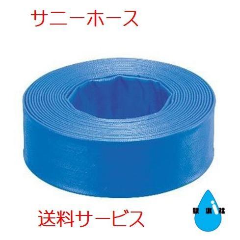 送水用ホースサニーホース 350mm(12インチ)×100m