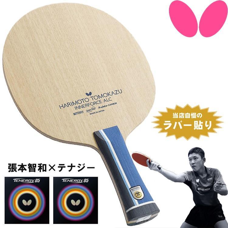 卓球ラケット 卓球ラバー 張本智和×テナジー05セット バタフライ BUTTERFLY 36991 05800|sunward