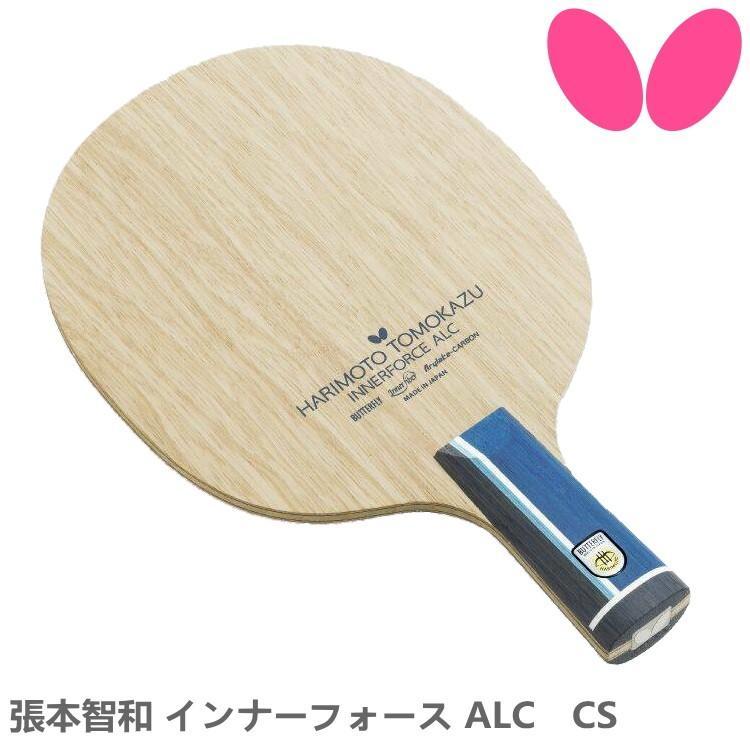 (予約/11月1日発売) 卓球ラケット バタフライ BUTTERFLY 張本智和 インナーフォース ALC CS 中国式ペン 24030
