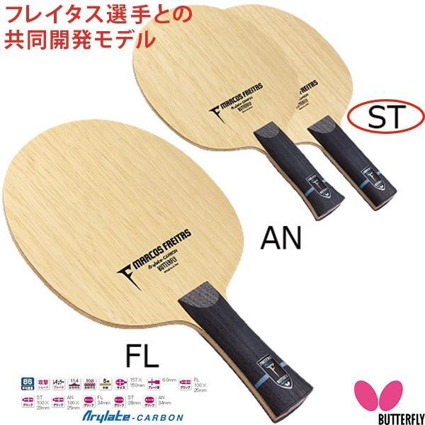 バタフライ BUTTERFLY フレイタスALC ST 36844 卓球ラケット 攻撃用シェーク 卓球用品