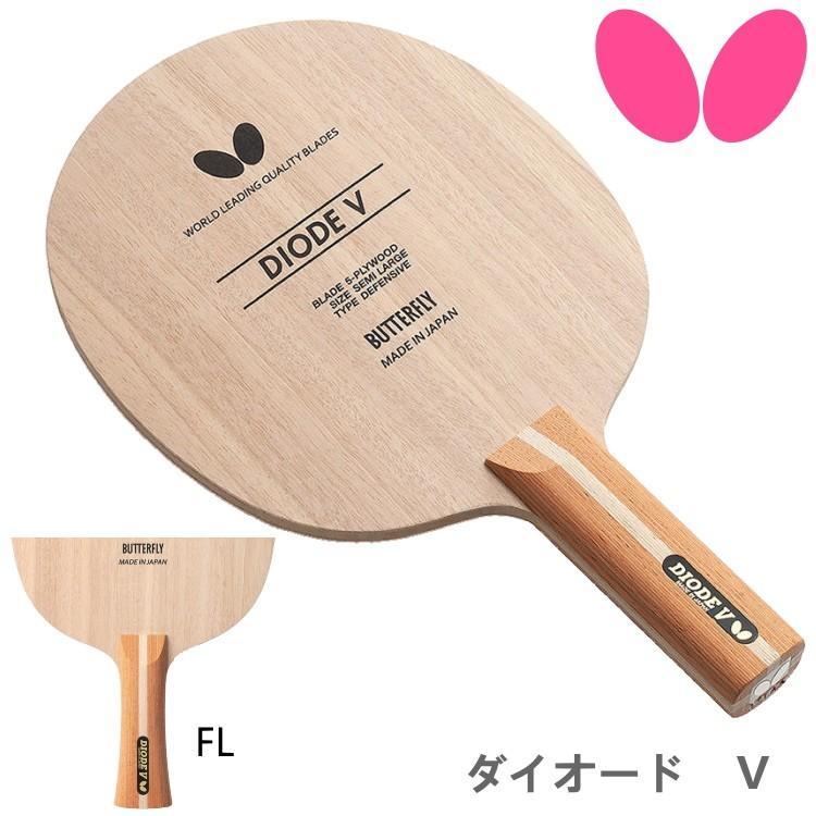 バタフライ 卓球ラケット ダイオード V FL(フレア) シェークハンド 36961