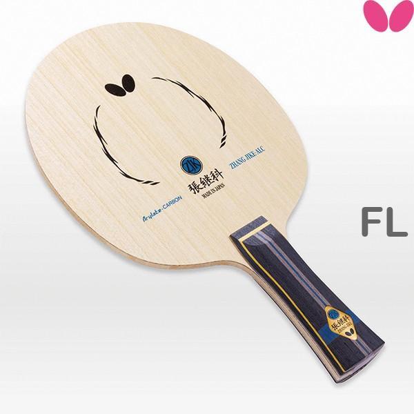 張継科・ALC-FL バタフライ 卓球 ラケット 卓球ラケット 攻撃用シェーク 36561 卓球用品