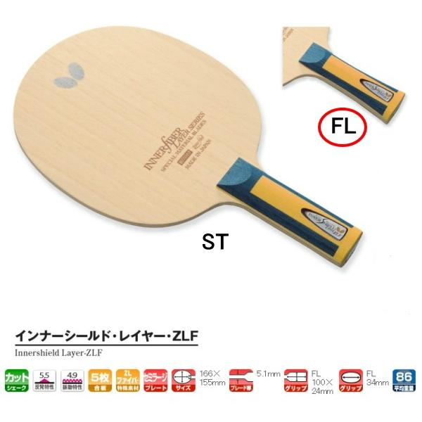 インナーシールド・レイヤー・ZLF-FL バタフライ 卓球 ラケット 卓球ラケット カット用シェーク 36691 卓球用品