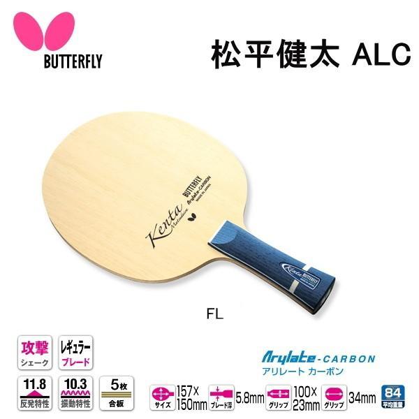 バタフライ(BUTTERFLY) 松平健太ALC-FL 36821 卓球ラケット 攻撃用シェーク 卓球用品