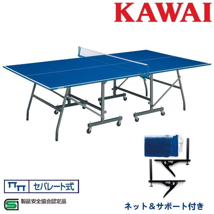 卓球台 国際規格サイズ 家庭用 折りたたみ カワイ楽器 セパレート式 日本卓球協会検定品 KFN-40SB