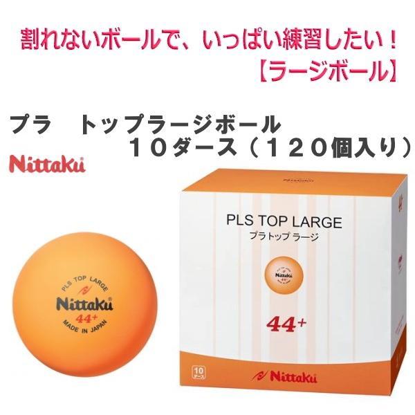 ニッタク(Nittaku) プラ トップラージボール 10ダース(120個入り) NB-1074 卓球ボール プラスチック製ラージボール 練習球 卓球用品【送料無料】