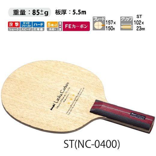 ニッタク 卓球ラケット ラティカカーボン ST 攻撃用シェークハンド NC-0400 卓球用品【送料無料】