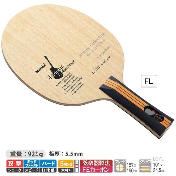 【送料無料】 【受注生産品】ニッタク(Nittaku) アコースティックカーボンインナー LG FL NC-0405 卓球ラケット ラージボール用 卓球用品