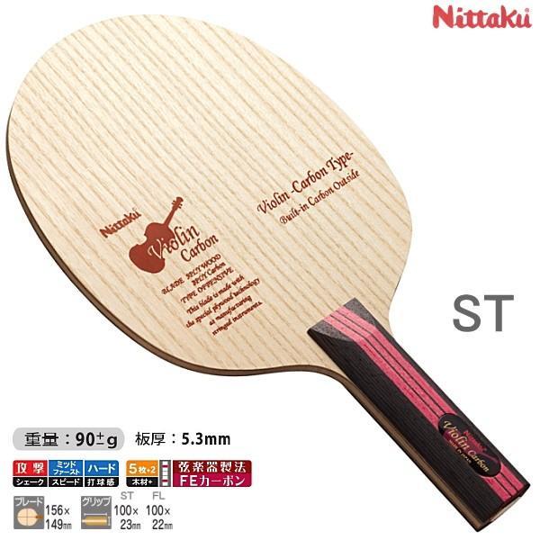 ニッタク Nittaku バイオリンカーボン ST(ストレート) 卓球 ラケット シェークハンド NC-0431