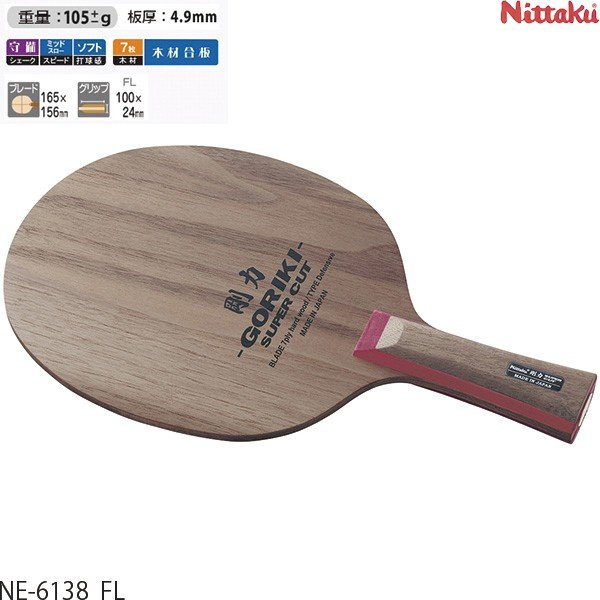 【受注生産品】ニッタク Nittaku 剛力スーパーカット FL NE-6138 卓球 ラケット