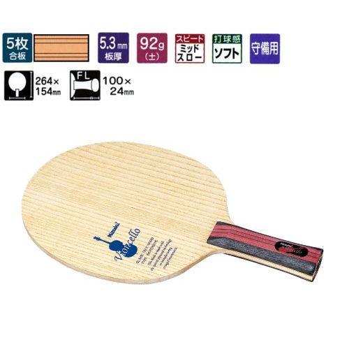 ビオンセロFL ニッタク 卓球ラケット 守備用 NE-6792 卓球用品