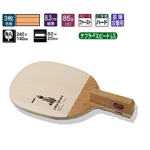 ラージスピアR ニッタク 卓球ラケット 前陣攻撃用 ラージボール用 NC-0157卓球用品
