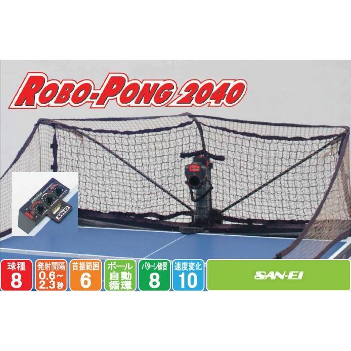 卓球マシン ロボポン2040 三英 SAN-EI 11-086 40mmボール専用 卓球ロボット (国内正規品)