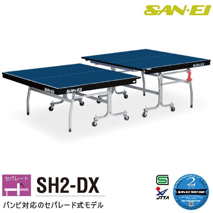 三英(SAN-EI/サンエイ) 卓球台 セパレート式卓球台 あげっこさげっこ SH2-DX 10-651(ブルー)